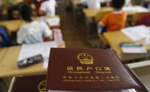上海知名中学教师涉多次牵线制售假户口本,出狱后又被抓