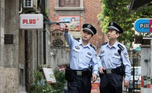 """上海全面深化公安改革显成效,43项便民举措提高""""获得感"""""""