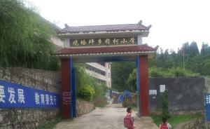 贵州59岁教师被指猥亵6年级女生3年,刑拘月余被取保候审
