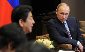 俄日领土谈判博弈:俄以四岛为饵吸引投资,日本意在牵制中国