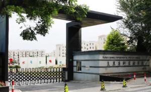 上海名校访谈24 复旦万科实验学校:把学生的发展放在首位
