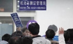 2018年起北京购车摇号指标将从每年15万个减至10万个