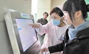 北京将逐步降低大医院普通门诊比例,三级医院三成号源留社区