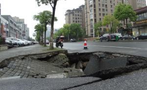 扬州一公园厕所旁路面突发塌陷:深度约2米,幸无人路过