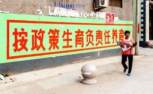 新华网:企业开除超生员工是否符合法治精神?