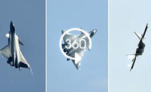 360°全景|珠海航展歼20吸睛,空军多款战机同时亮相