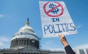 美国大选丨问鼎白宫之路,谁拿了谁的钱?