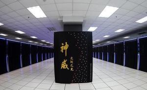 中国超级计算机全球最快,在气象、材料、生物等领域屡立奇功