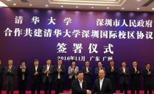 清华与深圳共建清华深圳国际校区,以培养全日制研究生为主