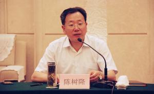 安徽省副省长陈树隆被查,仕途集中于财政金融系统及芜湖市