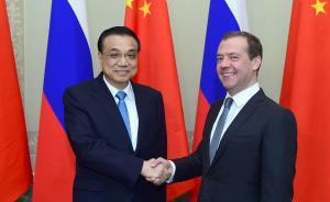李克强梅德韦杰夫共见记者:俄方欢迎中国投资远东地区开发
