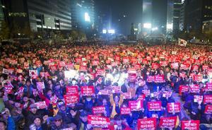 韩媒称百万人抗议游行或成转折点,韩国执政党面临解体重组