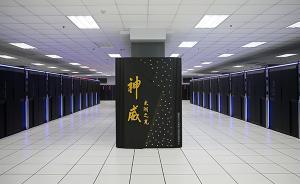 """""""神威·太湖之光""""蝉联世界超算冠军,中国连续4年位列榜首"""