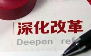 """人民日报首次用""""金社评""""署名谈全面深化改革,用意何在?"""