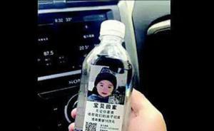 """青岛""""瓶装水印失踪儿童头像""""引争议:创新义举?借机牟利?"""