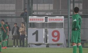 1比9惨败!中国小球员的家长和教练都被日本队打服了