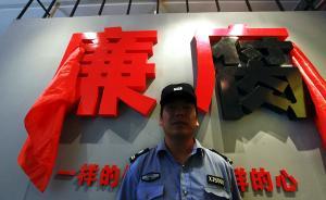京津冀三地检方:建立重大项目行贿犯罪档案查询绿色通道