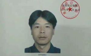 湖南耒阳一男子捅杀3人后逃跑,警方悬赏10万元缉凶