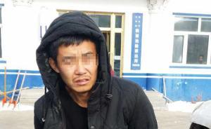 黑龙江密山金库抢劫杀人案告破:警方抓获2名嫌疑人