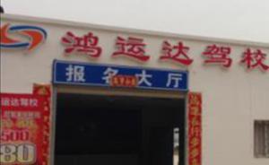 湖南长沙一驾校教练带仿真枪上班,意外走火打死同事被刑拘