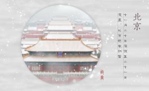 寒潮|六城初雪风色寒,都在问今年是冷冬吗?