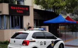 """上海一幼儿园被斥""""毒厨房"""":转基因油泡打粉等说不清用哪了"""