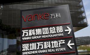 公司的细节|万科之变:中国商业史的一个拐点