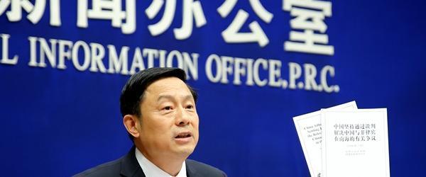 """直播录像丨中国政府发表""""谈判解决中菲南海争议""""白皮书"""