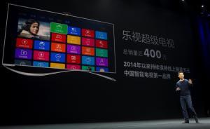 乐视电视三个月两次涨价,贾跃亭:电视不欠款手机欠款在解决