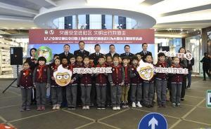 全国交通安全日,上海肯德基将把30万份宣传单送到家