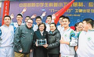 我国首颗中学生科普小卫星出征:由中学生主导,计划年底发射