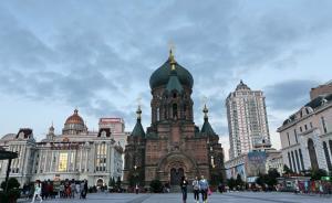 哈尔滨:发挥地缘优势,打造成为对俄合作中心城市