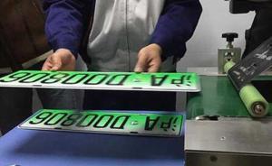新能源车号牌启用首周上海发放1294张,换牌办理限工作日
