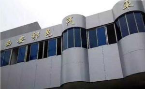 """陕西户县汽车站已挂出""""鄠邑""""牌子,回应称与撤县设区无关"""