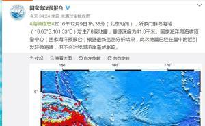 所罗门群岛附近海域发生7.7级地震,已发出海啸预警