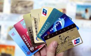 办事需办指定银行卡,人民日报:银行垄断,带给群众诸多不便