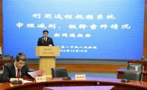 """北京一中院推广减刑假释案""""远程庭审"""",已开庭提讯30余次"""