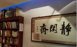 """人大学子挽留校园实体书店:""""王哥和静闲斋要走了,很伤心"""""""