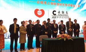资助建设农民工随迁子女学校,上海一精准扶贫专项基金启动