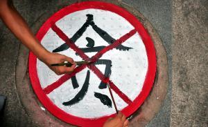 """杭州一环卫站站长贪挪公款上千万,称""""组织未给,自己取之"""""""