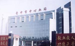 山西公布八侵权假冒案例,晋中市中心血站使用假冒生化分析仪