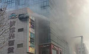 河南郑州新世界百货商场突发大火,现场高楼浓烟滚滚