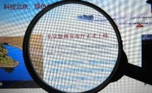 人民日报谈政务官微情绪化:说话的是政府公权还是淘气小编?