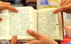 """党报刊文谈王蒙反感""""小鲜肉""""等词汇:相信汉语言的自我净化"""