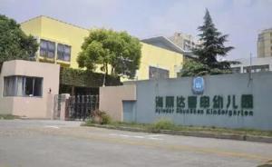 """上海一幼儿园被疑""""毒厨房""""17天后,园长被撤厨房装摄像头"""