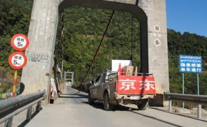 穿越千里最险天路,京东开辟世界上最艰苦的网购送货行程