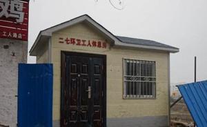 郑州多个环卫工休息室不让环卫工进,领导:怕贼才这么写的