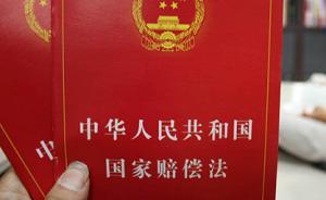 """江西乐平""""5.24""""案蒙冤者启动申请国家赔偿,并要求追责"""