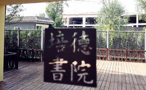 北京一民办学校小学生被球踢到家长讨说法,校长当场宣布开除