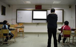 矫正霸凌④|工读学校再审视:能改变问题学生,可家长拒送来